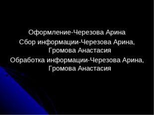 Оформление-Черезова Арина Сбор информации-Черезова Арина, Громова Анастасия О