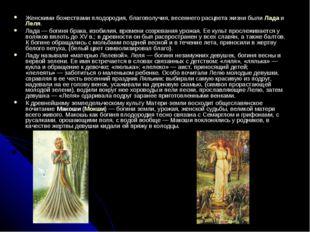 Женскими божествами плодородия, благополучия, весеннего расцвета жизни былиЛ