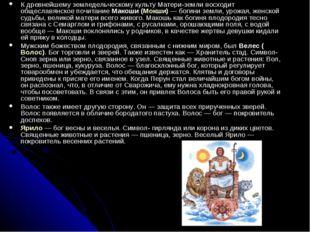 К древнейшему земледельческому культу Матери-земли восходит общеславянское по