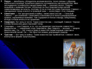 Перун— змееборец, обладатель молнии-молота, тесно связан с образом магическо