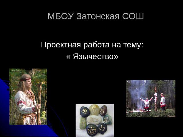 МБОУ Затонская СОШ Проектная работа на тему: « Язычество»