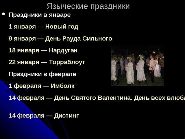 Языческие праздники Праздники в январе 1 января — Новый год 9 января — День Р...