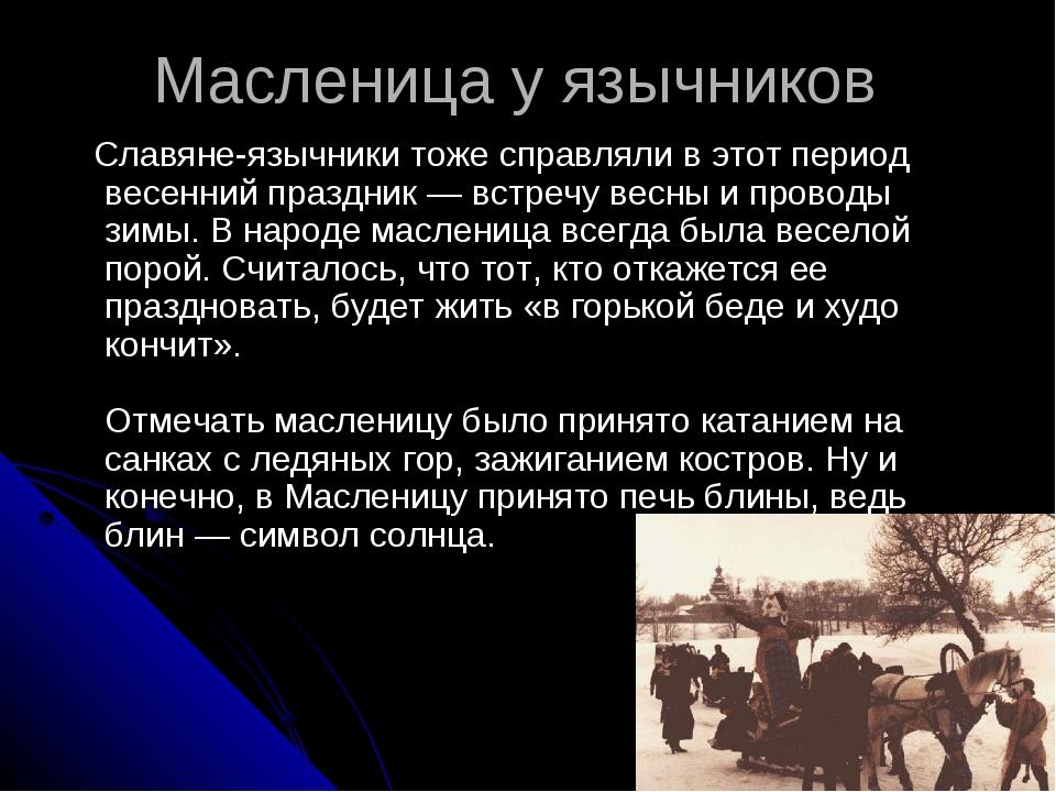 Масленица у язычников Славяне-язычники тоже справляли в этот период весенний...