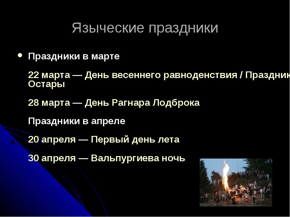 Языческие праздники Праздники в марте 22 марта — День весеннего равноденствия...