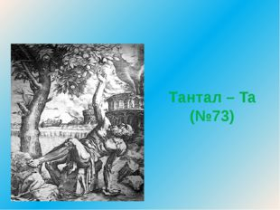 Тантал – Ta (№73)