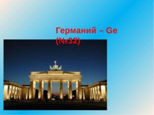 Германий – Ge (№32)