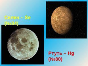Селен – Se (№34) Ртуть – Hg (№80)