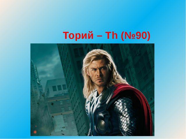 Торий – Th (№90)