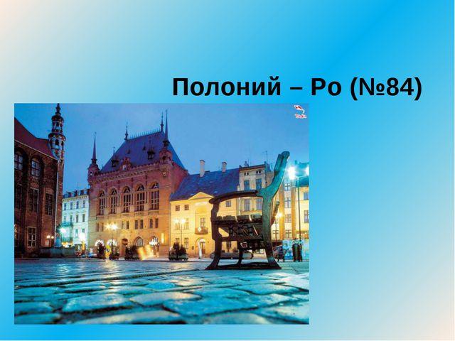 Полоний – Po (№84)