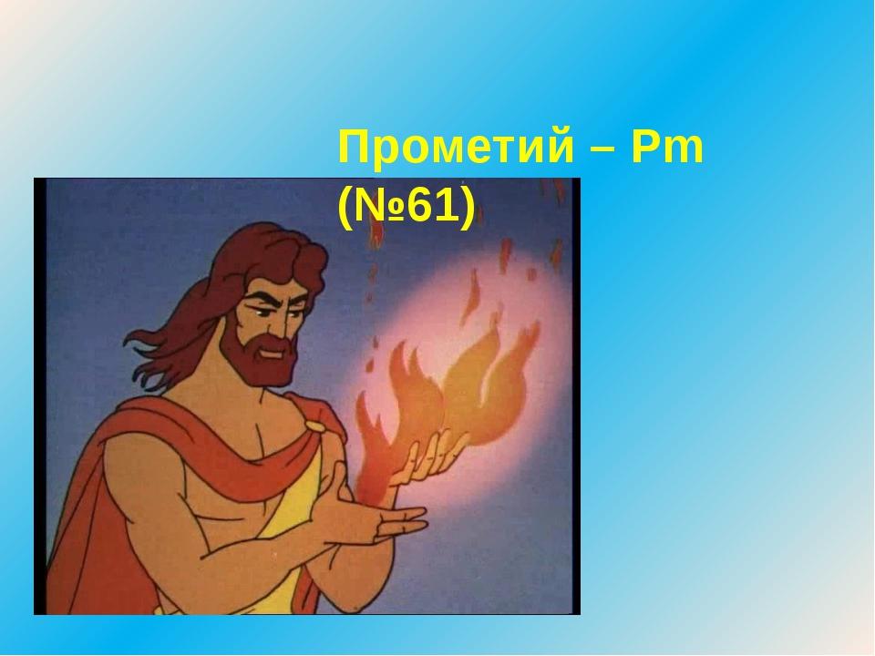 Прометий – Pm (№61)