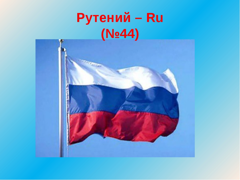 Рутений – Ru (№44)