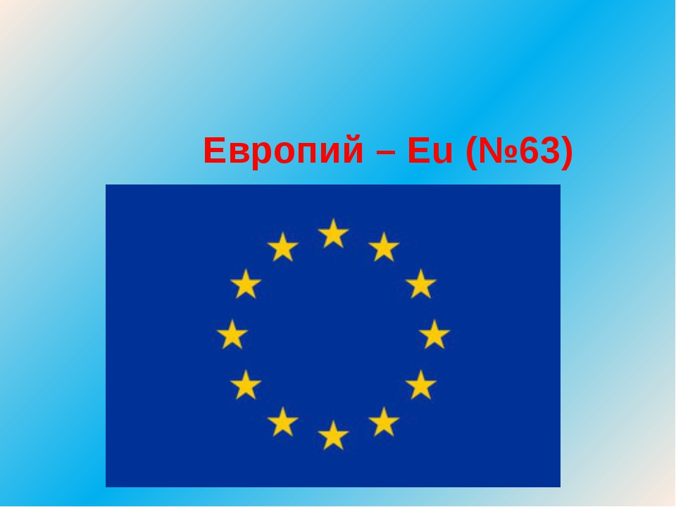 Европий – Eu (№63)