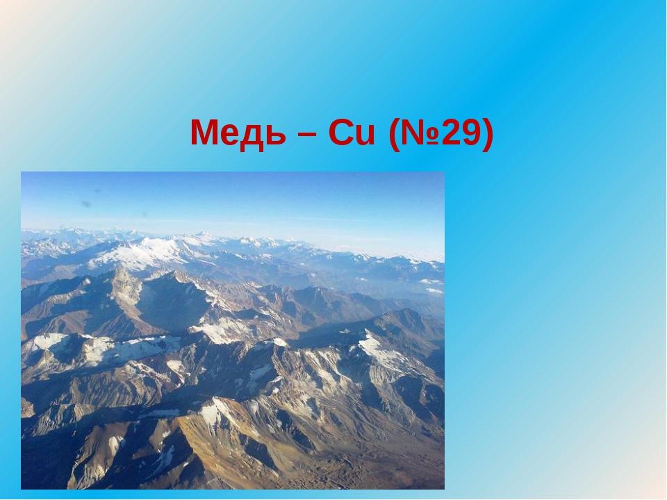 Медь – Cu (№29)