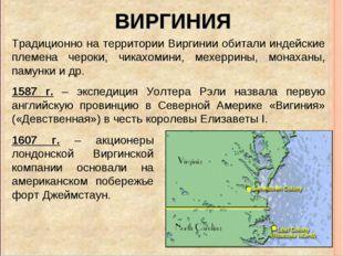 ВИРГИНИЯ Традиционно на территории Виргинии обитали индейские племена чероки,
