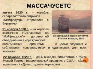 МАССАЧУСЕТС август 1620 г. – корабль сепаратистов-пилигримов «Мэйфлауэр» отпр