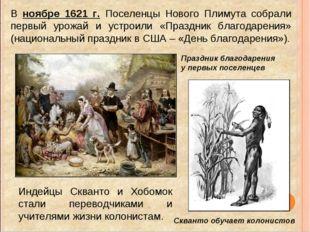 Скванто обучает колонистов В ноябре 1621 г. Поселенцы Нового Плимута собрали