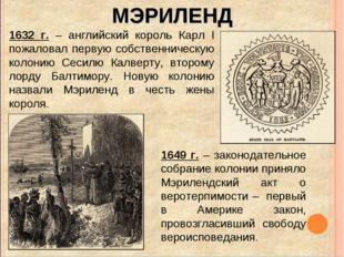 МЭРИЛЕНД 1649 г. – законодательное собрание колонии приняло Мэрилендский акт