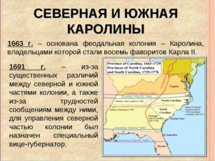 СЕВЕРНАЯ И ЮЖНАЯ КАРОЛИНЫ 1691 г. – из-за существенных различий между северно