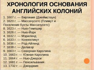 ХРОНОЛОГИЯ ОСНОВАНИЯ АНГЛИЙСКИХ КОЛОНИЙ 1. 1607 г. — Виргиния (Джеймстаун) 2.