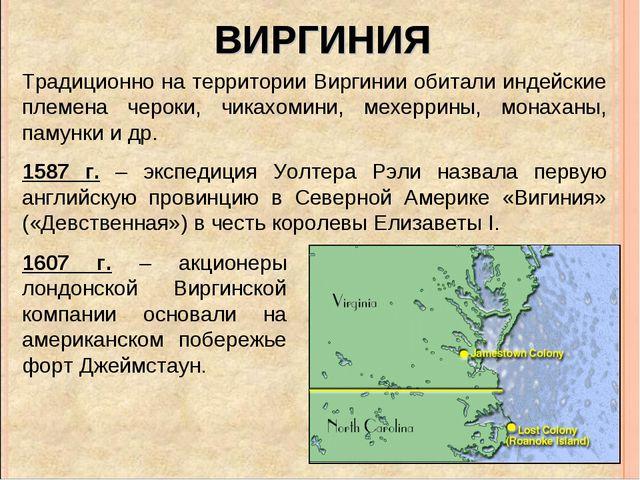ВИРГИНИЯ Традиционно на территории Виргинии обитали индейские племена чероки,...