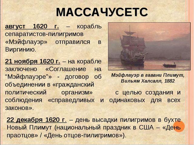 МАССАЧУСЕТС август 1620 г. – корабль сепаратистов-пилигримов «Мэйфлауэр» отпр...