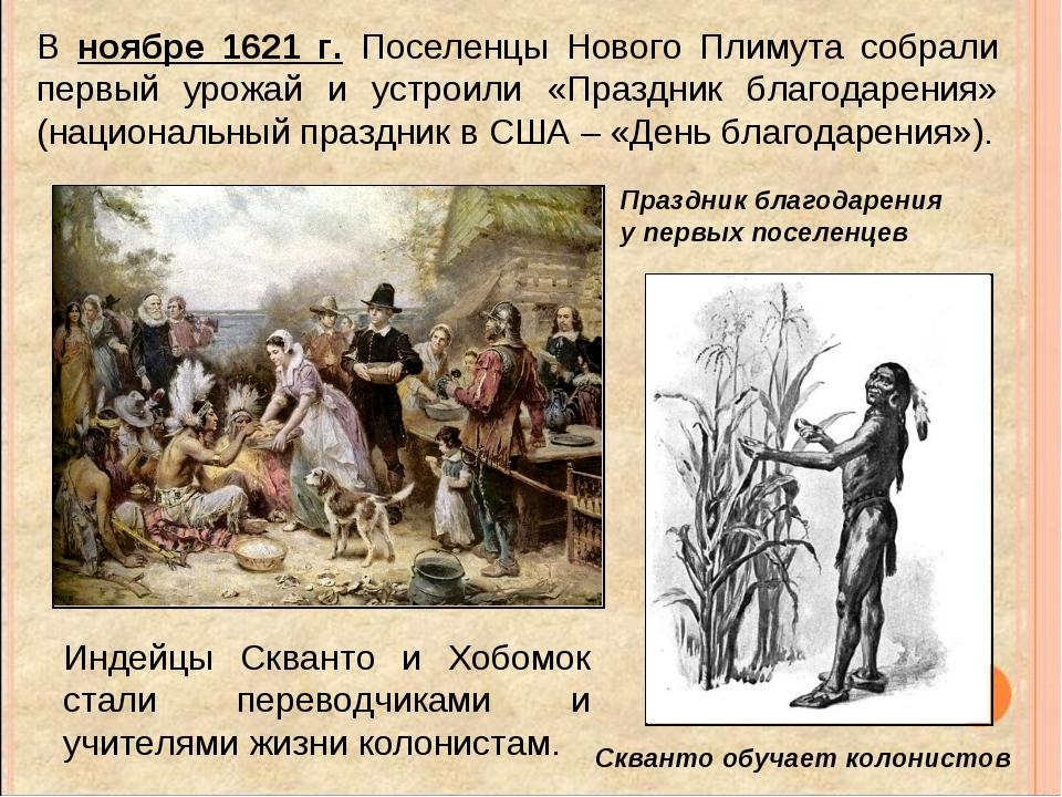 Скванто обучает колонистов В ноябре 1621 г. Поселенцы Нового Плимута собрали...
