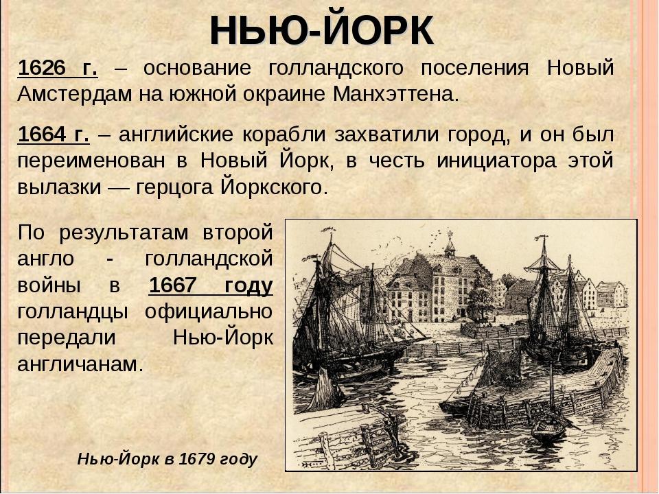 НЬЮ-ЙОРК 1626 г. – основание голландского поселения Новый Амстердам на южной...