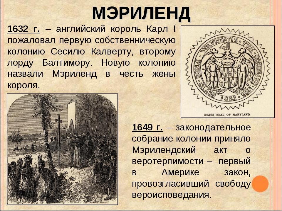 МЭРИЛЕНД 1649 г. – законодательное собрание колонии приняло Мэрилендский акт...
