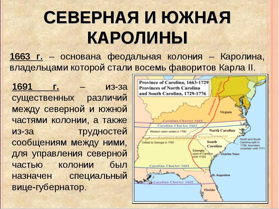 СЕВЕРНАЯ И ЮЖНАЯ КАРОЛИНЫ 1691 г. – из-за существенных различий между северно...