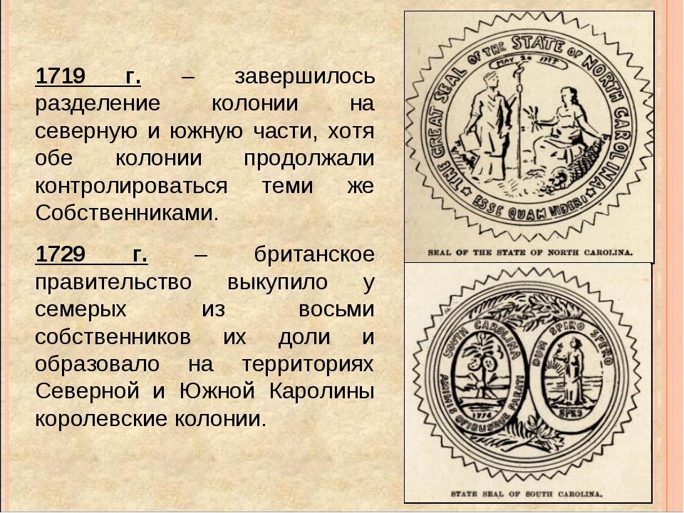1719 г. – завершилось разделение колонии на северную и южную части, хотя обе...