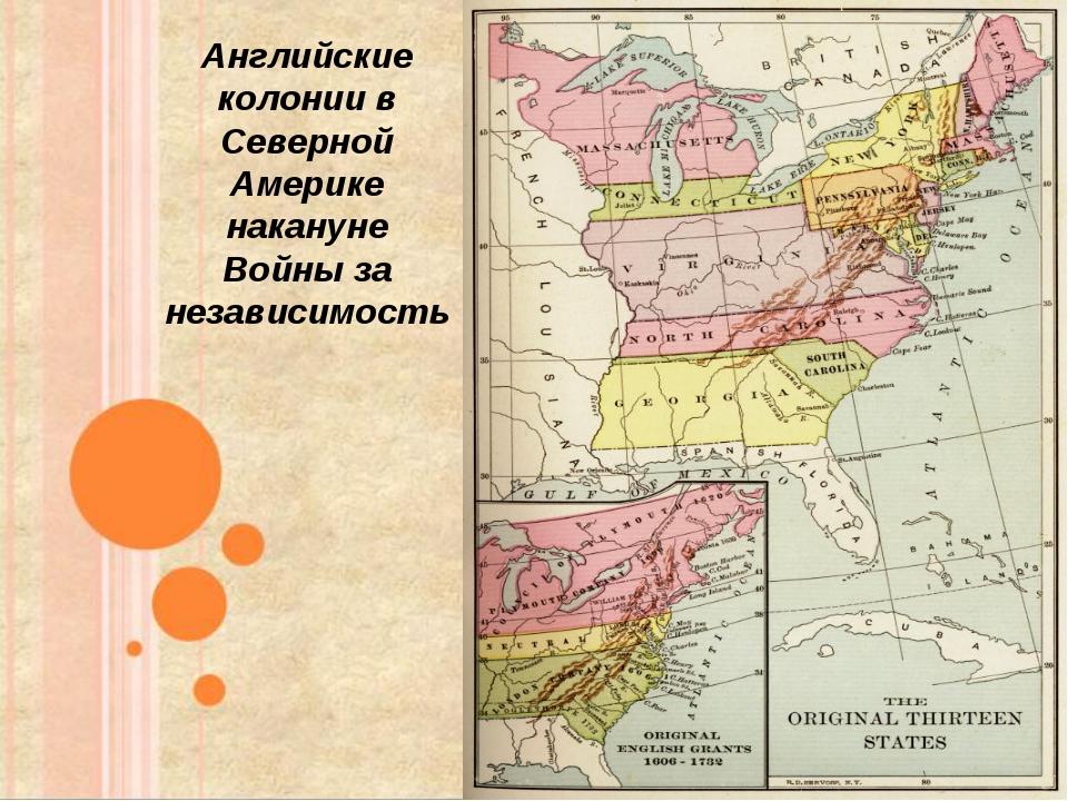 Английские колонии в Северной Америке накануне Войны за независимость