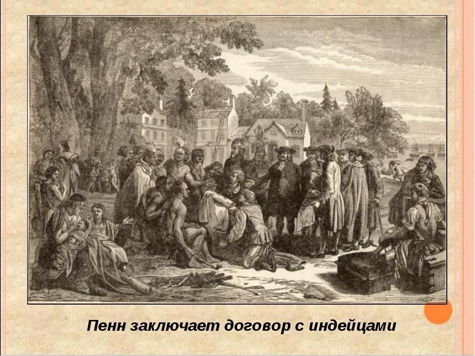 Пенн заключает договор с индейцами