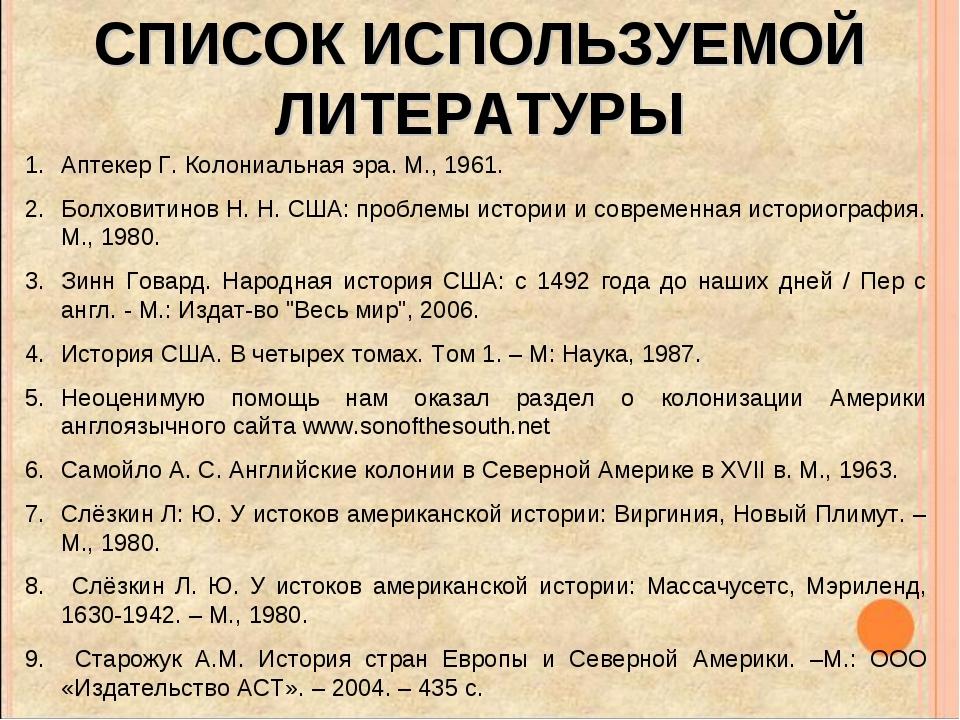 СПИСОК ИСПОЛЬЗУЕМОЙ ЛИТЕРАТУРЫ Аптекер Г. Колониальная эра. М., 1961. Болхови...