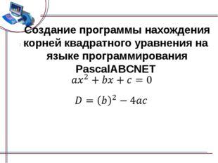 Создание программы нахождения корней квадратного уравнения на языке программи