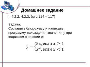 Домашнее задание п. 4.2.2, 4.2.3. (стр.114 – 117) Задача. Составить блок-схем