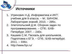 Источники Угринович Н.Д. Информатика и ИКТ: учебник для 9 класса. – М.: БИНО