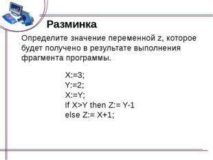 Разминка Определите значение переменной z, которое будет получено в результат