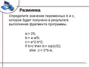 Разминка Определите значение переменных b и c, которое будет получено в резул