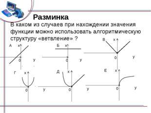 Разминка В каком из случаев при нахождении значения функции можно использоват