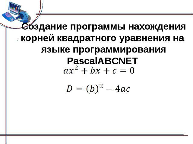 Создание программы нахождения корней квадратного уравнения на языке программи...