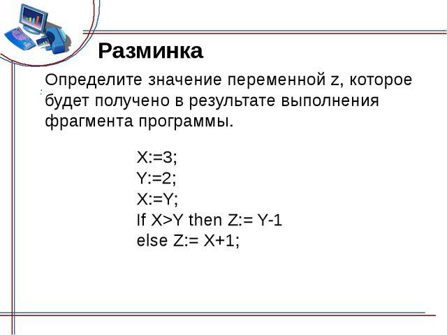 Разминка Определите значение переменной z, которое будет получено в результат...