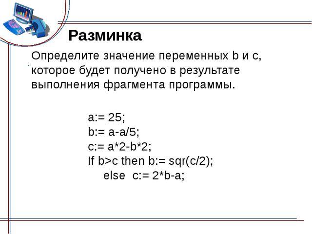 Разминка Определите значение переменных b и c, которое будет получено в резул...