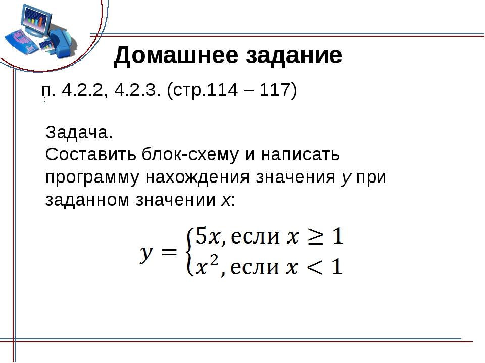Домашнее задание п. 4.2.2, 4.2.3. (стр.114 – 117) Задача. Составить блок-схем...