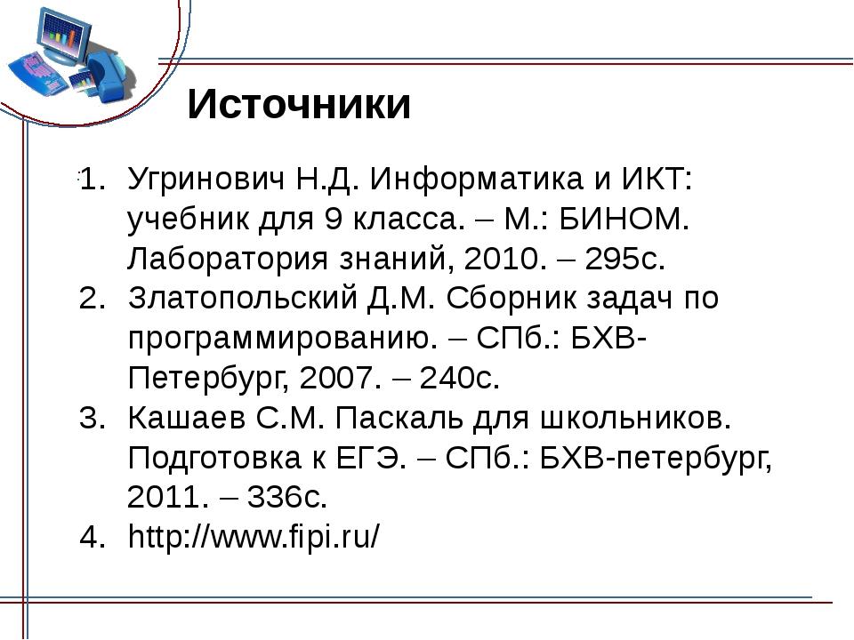 Источники Угринович Н.Д. Информатика и ИКТ: учебник для 9 класса. – М.: БИНО...