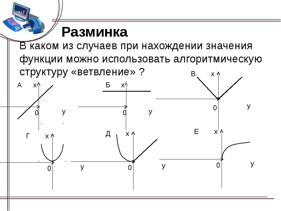 Разминка В каком из случаев при нахождении значения функции можно использоват...
