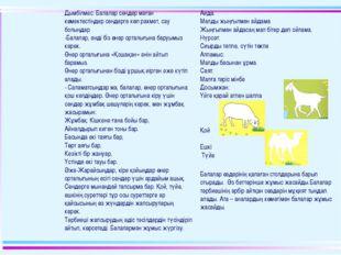 Дымбілмес: Балалар сендер маған көмектестіңдер сендерге көп рахмет, сау болы