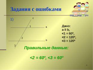 * Задания с ошибками 1) 3 c a b 1 2 Дано: a II b,