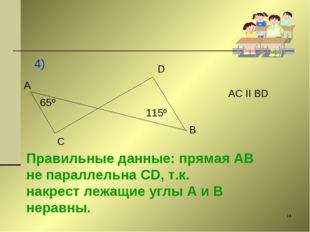 * 4) A C D B 65º 115º AC II BD Правильные данные: прямая AB не параллельна CD