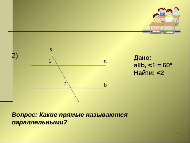 * 2) 1 2 a b c Дано: aIIb,
