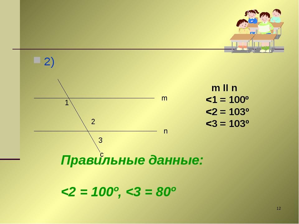 * 2) m n c 1 2 3 m II n